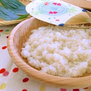 基本の酢飯(2合、3合)