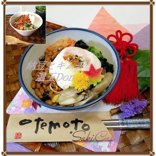 胡麻香る❀温玉・キムチの納豆丼