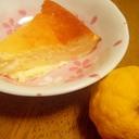 冬だけのお楽しみ♪柚子のチーズケーキ
