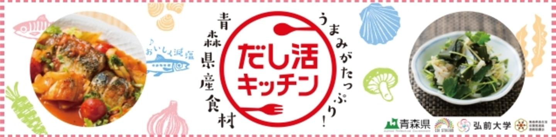 だし活キッチン by 青森県食生活改善推進員