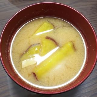 さつまいもと豆腐皮スライスのお味噌汁