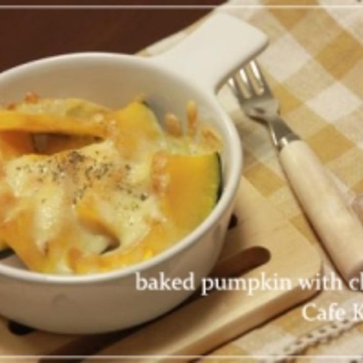 簡単☆カボチャのチーズ焼き
