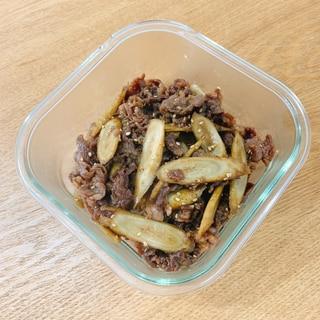 牛肉とごぼうの甘辛煮