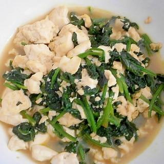 ほうれん草と豆腐炒め