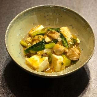 麻婆豆腐の素に追加アレンジ*鶏肉と小松菜の麻婆豆腐