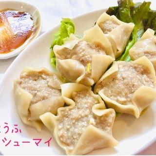 ヘルシー♡豆腐シューマイ