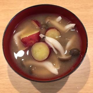 さつまいもとしめじの味噌汁