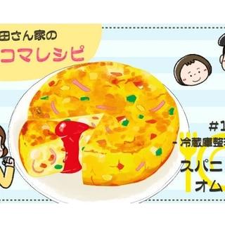 【漫画】多部田さん家の簡単4コマレシピ#16「スパニッシュオムレツ」