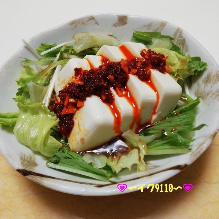 簡単!ピリ辛豆腐サラダ
