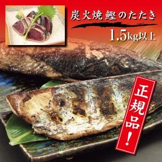 1.5kg以上 炭火焼 カツオ タタキ ハーフカット