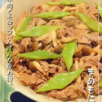 生姜風味☆豚肉とモロッコいんげんの炒め物