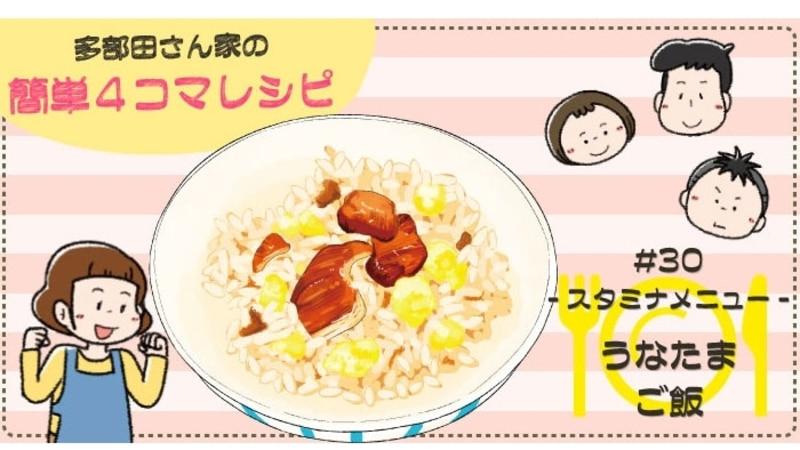 【漫画】多部田さん家の簡単4コマレシピ#30「うなたまご飯」