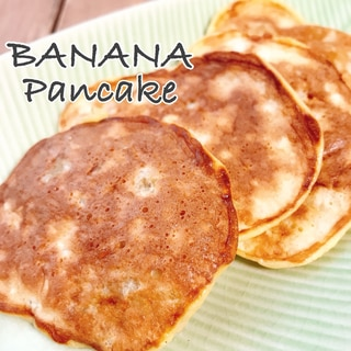 【少量】リピートしたいバナナパンケーキ (薄力粉)