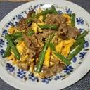 豚肉とインゲン豆の卵炒め