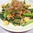 小松菜とツナとたまごの炒め物