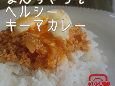 高野豆腐でなんちゃってヘルシーキーマカレー♪