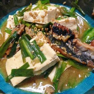 時短で美味!イワシと豆腐の煮物