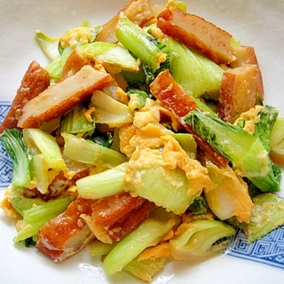 チンゲン菜とさつま揚げの卵炒め