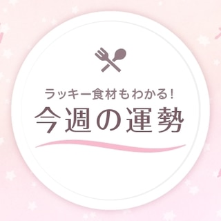 【星座占い】ラッキー食材もわかる!5/10~5/16の運勢(牡羊座~乙女座)