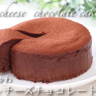 ふわしゅわスフレチーズチョコレートケーキ