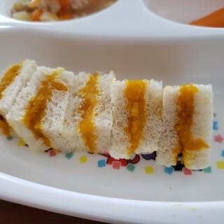 離乳食 後期 かぼちゃペーストのサンドイッチ