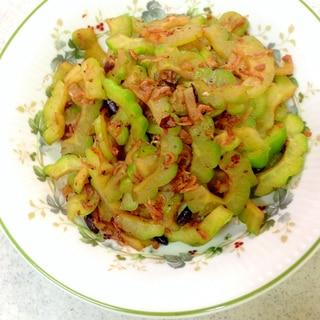ゴーヤとあみえびの豆豉醬炒め