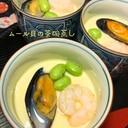 ☆★ムール貝の茶碗蒸し♪★☆