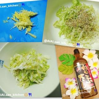 【ナムル】レタスと生姜のナムル ねこぶだし 使用