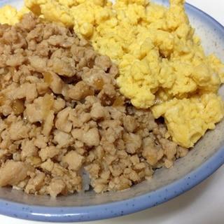 鶏そぼろと卵の二色丼☆1人分