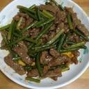 牛肉と大蒜の芽の炒め物