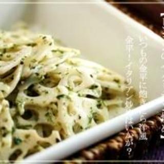 レンコンのオリーブ炒め
