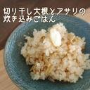 [炊飯器]切り干し大根とアサリの炊き込みごはん