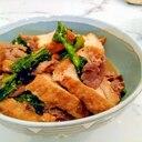 菜の花にたっぷり厚揚げと豚肉の炒め煮