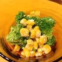 ブロッコリーとコーンのチーズ風サラダ
