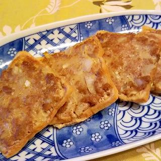 薄揚げの合挽・玉葱乗せ焼き、おかず生姜風味