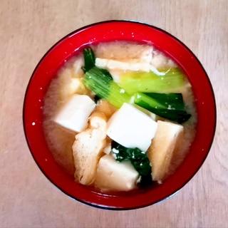 小松菜と豆腐と油揚げの味噌汁