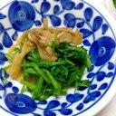 調味料は牡蠣しょうゆだけ、セリと舞茸の和え物