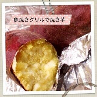 ほおっておくだけ、魚焼きグリルで焼き芋