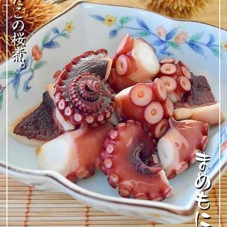 ボイル蛸でぷりぷり♪蛸の桜煮