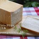 ふんわり柔らかい角食★牛乳節約レシピ
