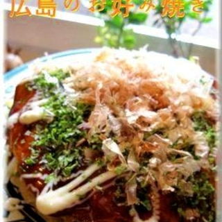 簡単手軽★フライパンで広島風 お好み焼き