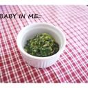 【離乳食後期】ほうれん草のゴマ和え