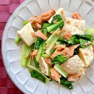 茹で塩鮭と豆腐小松菜の炒めもの