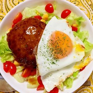 ハワイ風☆ロコモコ丼