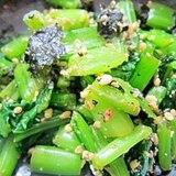 小松菜のわさび和え