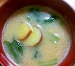 さつまいもと小松菜の味噌汁