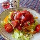 鰹のサラダ