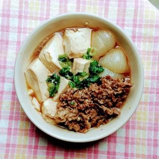 牛肉・豆腐・新玉ねぎの煮物