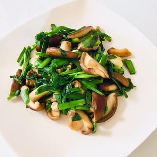 ニラ、生椎茸のニンニク炒め