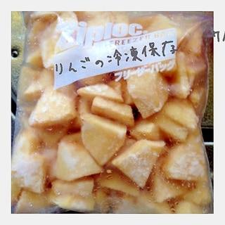 とっても便利♪りんごの冷凍保存
